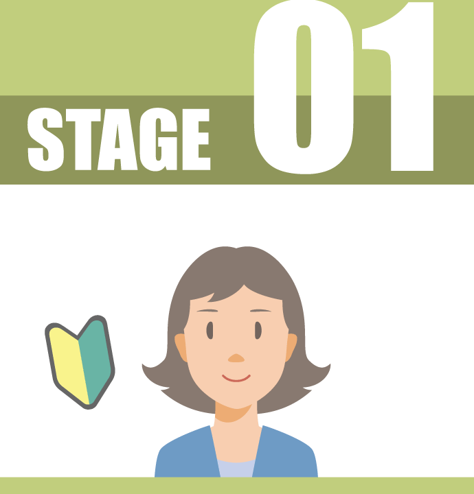 Stage1 新人