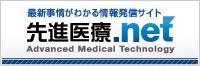 先進医療.net